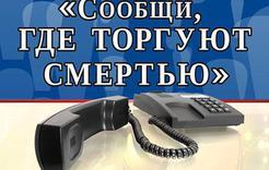 О распространении наркотиков можно сообщить по телефону