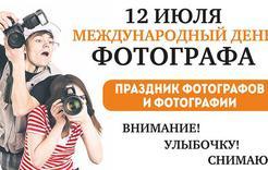 Завтра - праздник фотографов и фотографии