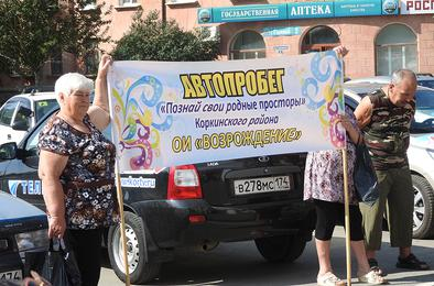 В Коркино стартовал традиционный автопробег
