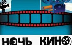Коркинцев приглашают провести ночь в кино