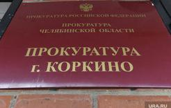 Прокуратура Коркино защитила интересы ребёнка-инвалида