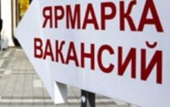 Ярмарка вакансий для жителей Первомайского