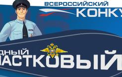 Участковые Коркино принимают участие во Всероссийском конкурсе