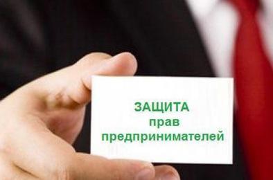 Предпринимателей Коркино примет уполномоченный по защите их прав