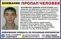 Полиция и добровольцы ищут коркинского девятиклассника