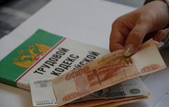За задержку или невыплату зарплаты придётся заплатить штраф