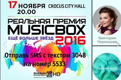 Коркинцы могут помочь Виктории Черенцовой получить музыкальную премию