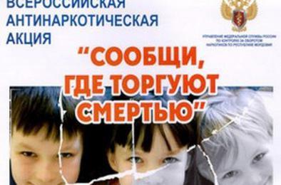 Коркинцев призывают сообщать о торговле наркотиками