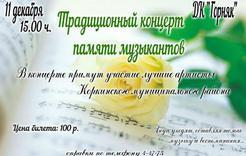 В Коркино состоится концерт памяти музыкантов