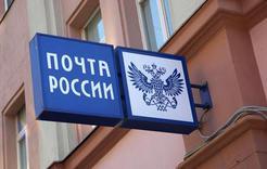 Как будет в новый год работать Почта России?