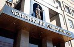 Суд заочно арестовал жительницу Коркино, воюющую в Сирии