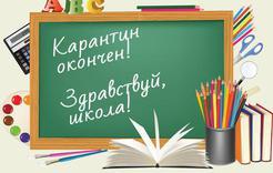 В пятницу ученики Коркинского района приступят к учёбе