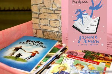 Коркинцев приглашают принять участие в акции книгодарения