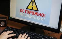 Жителя Коркино обманули через Интернет на 16000 рублей