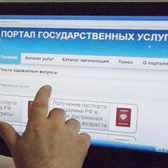 Услуги МВД Коркино можно получить через Интернет