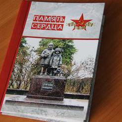 В Коркино представят новую книгу «Память сердца»