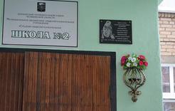 В Коркино открыли мемориальную доску в честь знаменитого альпиниста