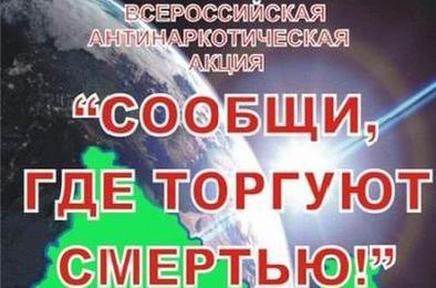 В Коркинском районе проходит антинаркотическая акция