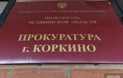 Коркинцев примет сотрудник областной прокуратуры