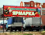 Коркинских производителей продуктов приглашают к участию в ярмарке