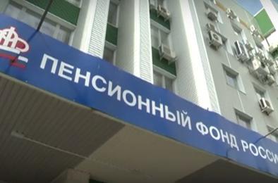 ПФР Коркино завершает приём отчётности