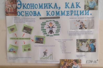 Студенты Коркино своё видение профессии отразили в газетах