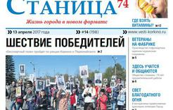 «Станица74»: в Коркинском районе вновь пройдёт «Бессмертный полк»