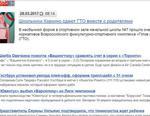 Топ мировых новостей спорта и автоновости – на ресурсе  «Вести Коркино»
