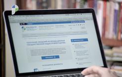 Услуги Росреестра – через электронные сервисы