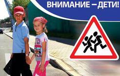 ГИБДД проводит операцию «Внимание – дети!»