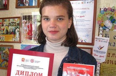 Диплом «Уральской слободки» у жительницы Коркино