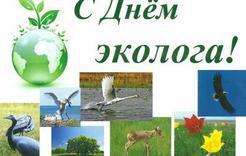 Сегодня – Всемирный день окружающей среды