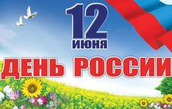 И бесплатно покажут кино: афиша мероприятий в честь Дня России