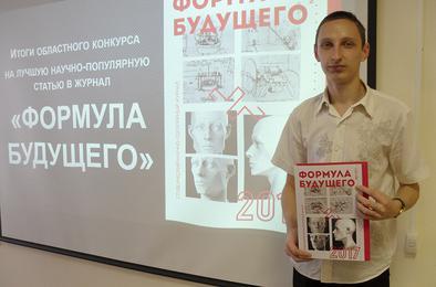Коркинский студент стал призёром конкурса научных статей
