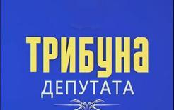 Депутаты от Челябинской области встретятся на ТВ