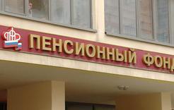Пенсионные управления Коркино и Еманжелинска объединились