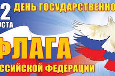 Афиша мероприятий в честь Дня Российского флага