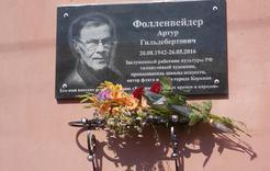 В Коркино открыли мемориальную доску Артуру Фолленвейдеру