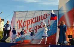 В День города коркинцев ждёт интересная и разнообразная программа