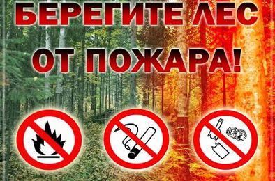 МЧС предупреждает о высокой пожарной опасности