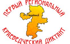 В Коркино пройдёт краеведческий диктант