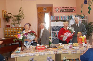 Союз пенсионеров чествовал семейные пары-долгожители