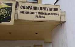 Депутаты Коркинского района готовятся к очередному заседанию