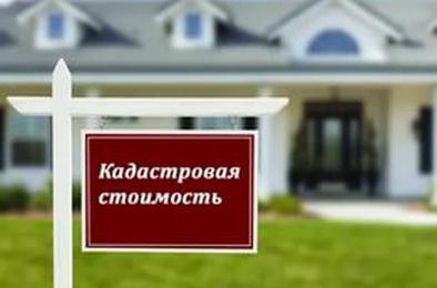 Кадастровую стоимость недвижимости снизили около тысячи южноуральцев