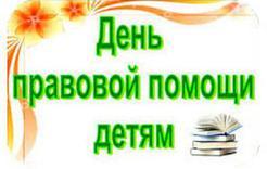 Коркинский отдел Росреестра окажет правовую помощь детям