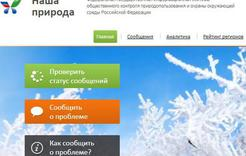 Каждый житель Коркино сможет стать общественным экологом