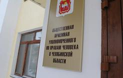 Коркинцев примет общественный помощник уполномоченного по правам человека