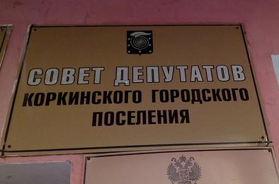 Депутаты приняли бюджет Коркинского поселения на следующий год