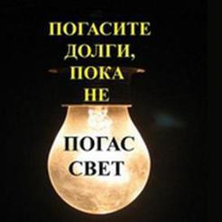 Коркинские должники рискуют в Новый год остаться без света