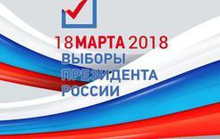 Сегодня официально началась кампания по выборам Президента